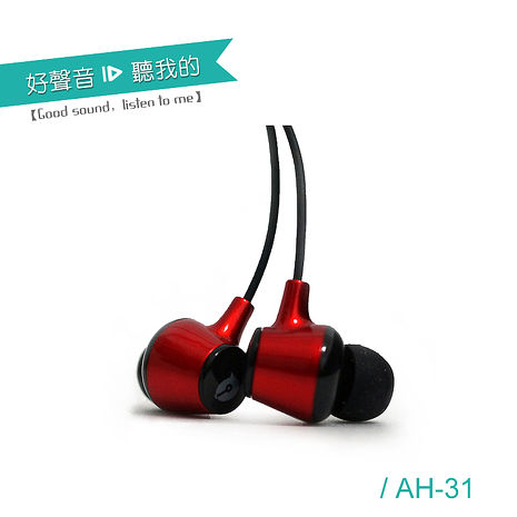 【ALTEAM我聽】 AH-31 熱情紅 / 耳道式耳機