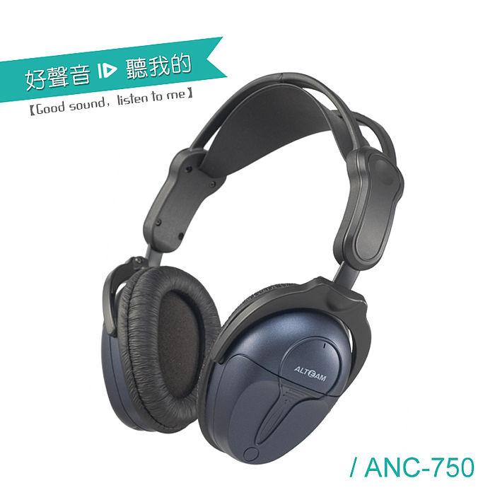 Alteam我聽 ANC-750M噪音止步 主動式抗噪折疊耳機