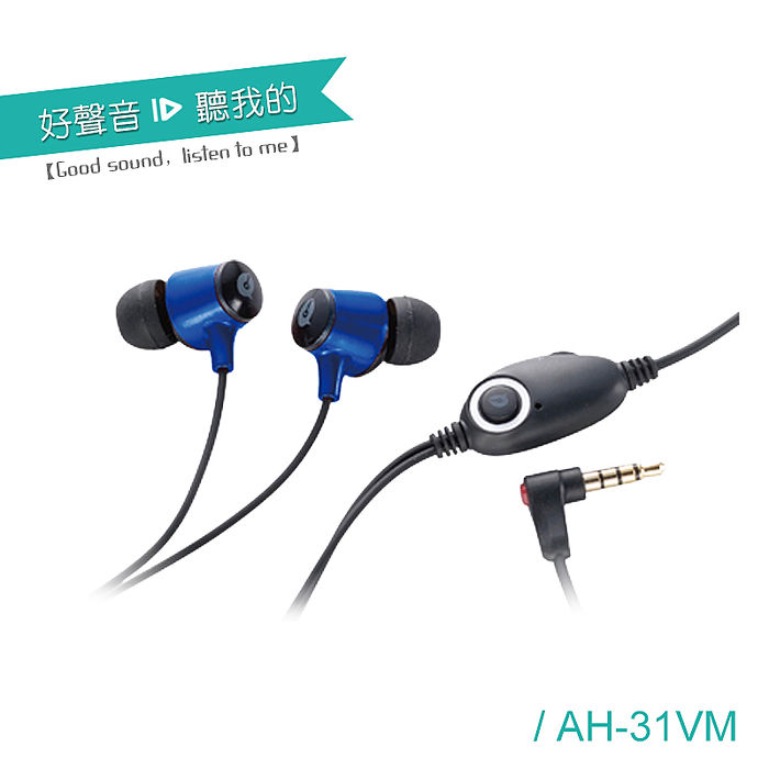 【ALTEAM我聽】AH-31VM 耳道式耳機/熱情紅/科技藍/俏粉紅