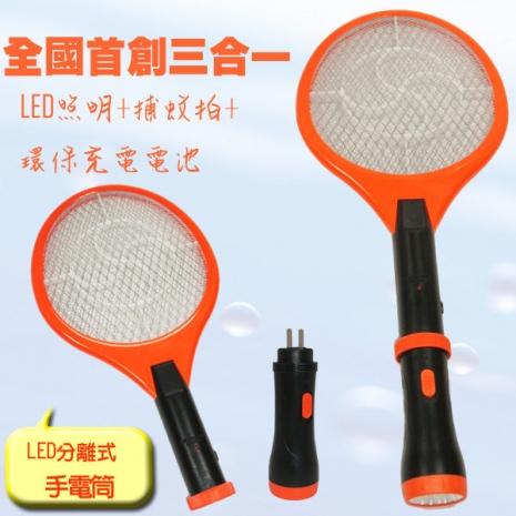 台熱牌三合一飛立捕捕蚊拍(T-117) /全國首創LED照明,充電一次可用30天!