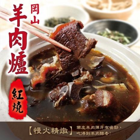 岡山  紅燒羊肉爐 (1200g±5%)/組※暖心預購※