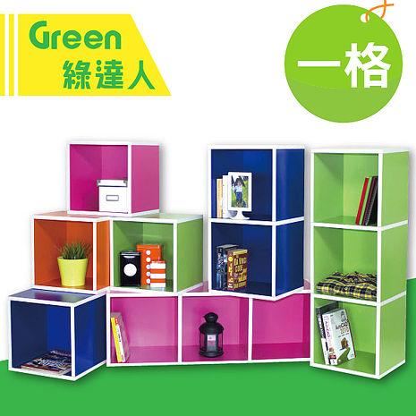 GREEN 綠達人無毒紙家具【一格櫃】(粉紅/綠色/藍色)三色可選
