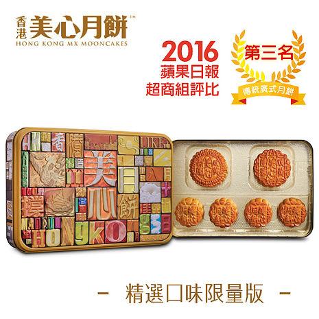 預購_香港美心 精選口味限量版 6顆/盒【09/10~09/13區間出貨】