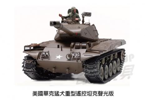 ☆奇思玩具☆恆龍美軍戰車U.S.M41A3/無線電/1:16美國華克猛犬重型遙控坦克聲光版(3839)