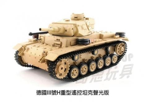 ☆奇思玩具☆恆龍德軍戰車TAUCH PANZER III/無線電/1:16德國三號H重型遙控坦克聲光版 (3849)