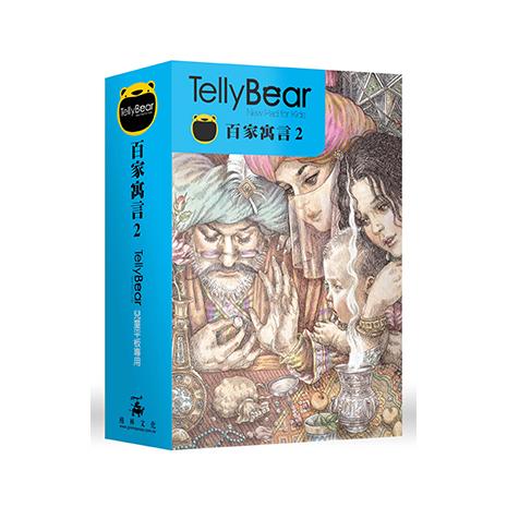 Tellybear兒童平版故事擴充卡-百家寓言2