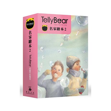 Tellybear兒童平版故事擴充卡-名家繪本2