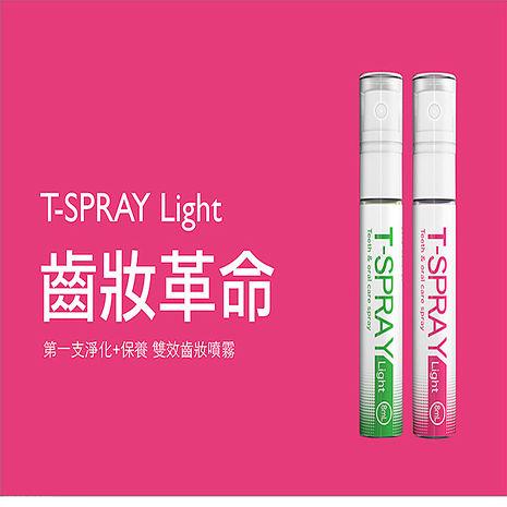 T-Spray light-口腔清新噴霧-8ml(兩種口味)