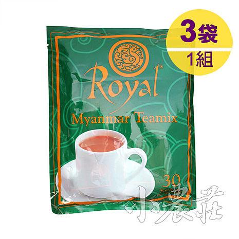 Royal 皇家奶茶_(1組/3袋)