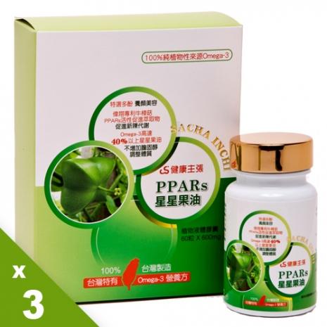 【健康主張】PPARs星星果油Omega-3膠囊(60粒/瓶*3瓶)
