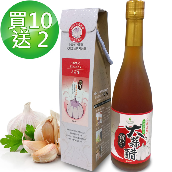【醋勁魅力】養生大蒜醋 550天陳釀 買10送2(500ml/瓶)