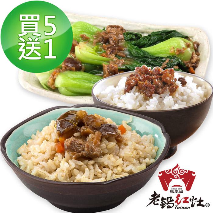 【老鍋紅灶 買5送1】台南度小月擔仔麵 肉燥+菇果素燥原味+辣味(200g&250g/包x6)