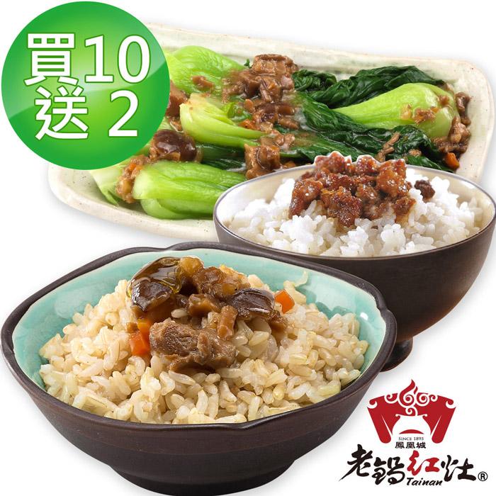 【老鍋紅灶 買10送2】台南度小月擔仔麵 肉燥+菇果素燥原味+辣味(200g&250g/包x12)