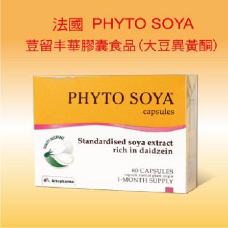 大豆異黃酮 荳留丰華膠囊Phyto Soya 17.5mg(法國Arkopharma廠 )