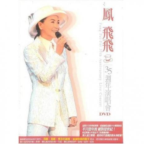 鳳飛飛35週年演唱會 DVD 免運 (影音網路唱片行)