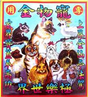 極樂世界寵物專用金 寵物金