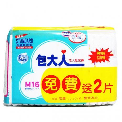 包大人 成人紙尿褲經濟型M號 (16片+2片)x6包/箱 免運