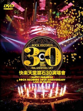 快樂天堂 滾石30 演唱會DVD 4片裝