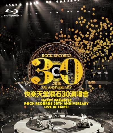 快樂天堂 滾石30 演唱會 藍光BD 雙碟