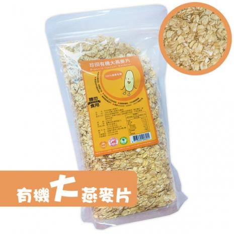 珍田 有機大燕麥片550gX1包 嚴選澳洲特優級燕麥 豐富膳食纖維 促進腸胃蠕動