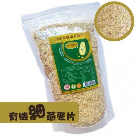 珍田 有機細燕麥片550gX1包 嚴選澳洲特優級燕麥 豐富膳食纖維 促進腸胃蠕動