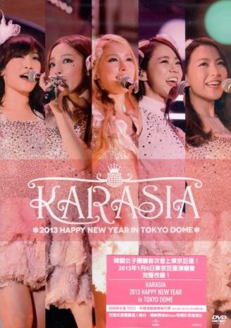 KARA 2013年東京巨蛋新年演唱會 雙DVD