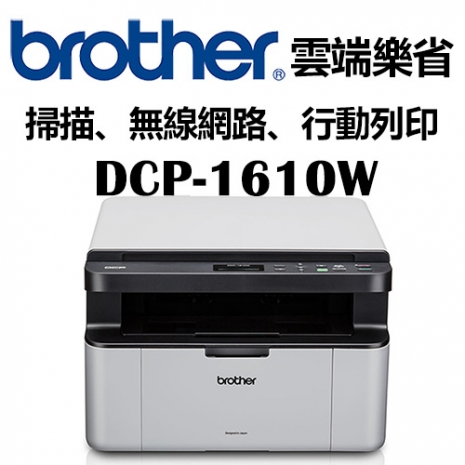 Brother DCP-1610W 無線多功能黑白雷射複合機