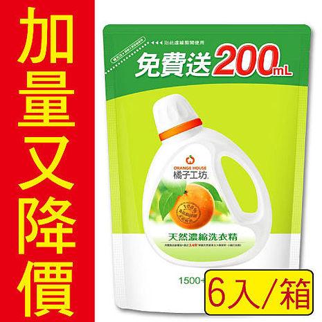 新版橘子工坊濃縮洗衣精補充包(綠)1500ML*6入/箱-每包加量200ml(2016全新包裝)