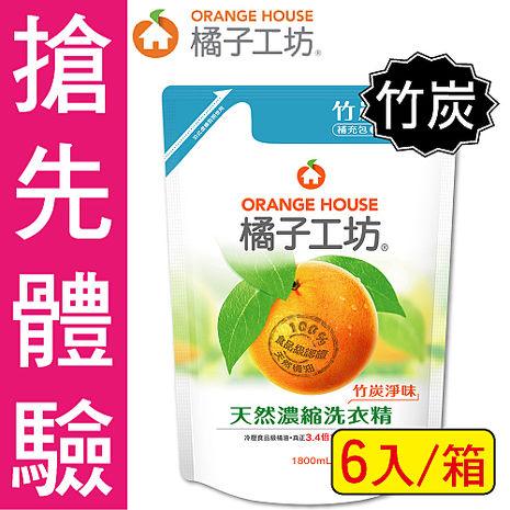 【特殺】橘子工坊天然濃縮洗衣精補充包 - 竹炭淨味 1800mlx6入/箱