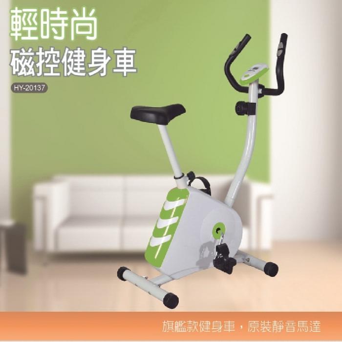 (福利品)輝葉 輕時尚磁控健身車