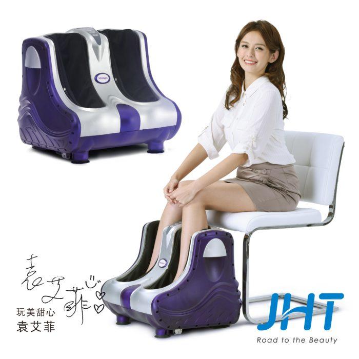 JHT 溫熱3D塑形美腿機(玩美甜心袁艾菲推薦)