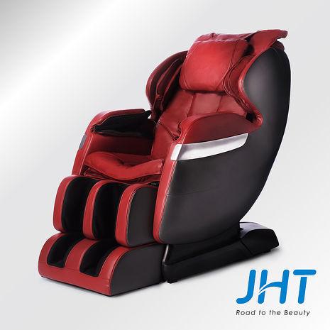 JHT 極臀感零空間旗艦按摩椅
