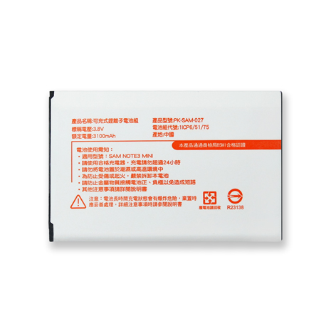 Koopin 三星 Samsung Galaxy NOTE3 Neo / N7505 認證版高容量防爆鋰電池