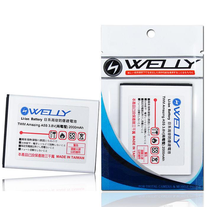 【WELLY】台哥大 TWM Amazing A5S 手機專用 防爆鋰電池(Li3818T43P3h665344)