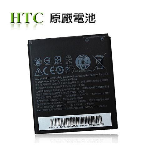 宏達電 HTC Desire 700/7060/601/501 / BM65100 手機原廠電池 (全新密封包裝)