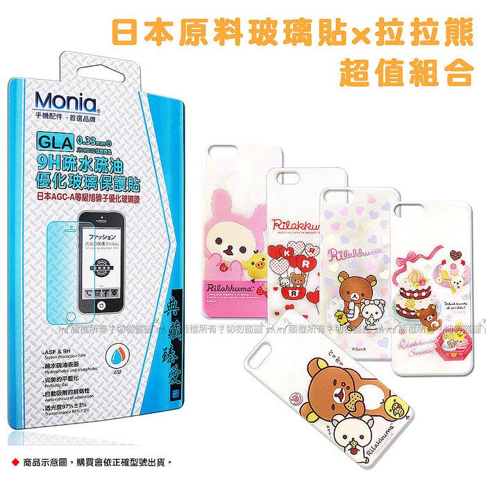 【MONIA 】HTC One M8 / ONE 2 日本鋼化玻璃膜 玻璃貼+ 正版拉拉熊手機殼(組合包)