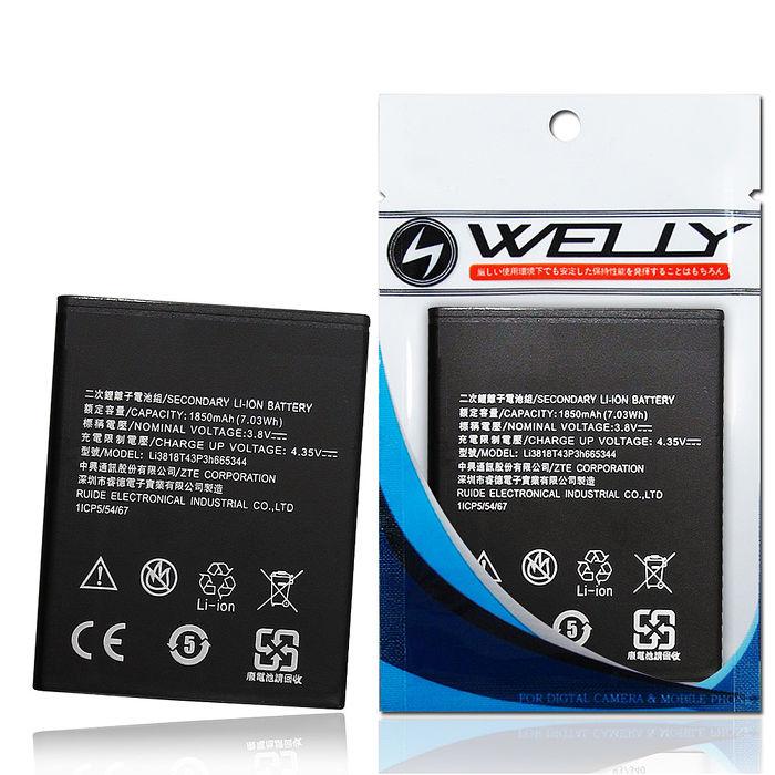 【WELLY】台哥大 TWM Amazing A5S 手機專用 防爆鋰電池 黑標版(Li3818T43P3h665344)