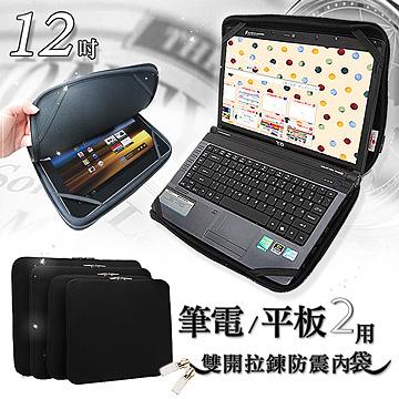 都市極簡風 筆電平板2用雙開拉鍊防震內袋 收納包 12吋