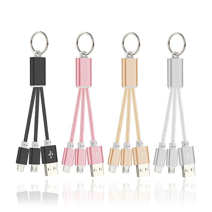 科幻小金 iPhone 8pin/micro USB 兩用編織傳輸充電線 鑰匙圈吊飾