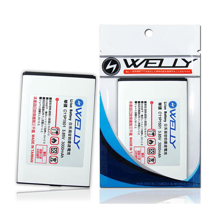 【WELLY】華碩 ASUS ZenFone 2 Laser ZE601KL ZE600KL 6吋 手機專用 防爆鋰電池(C11P1501)