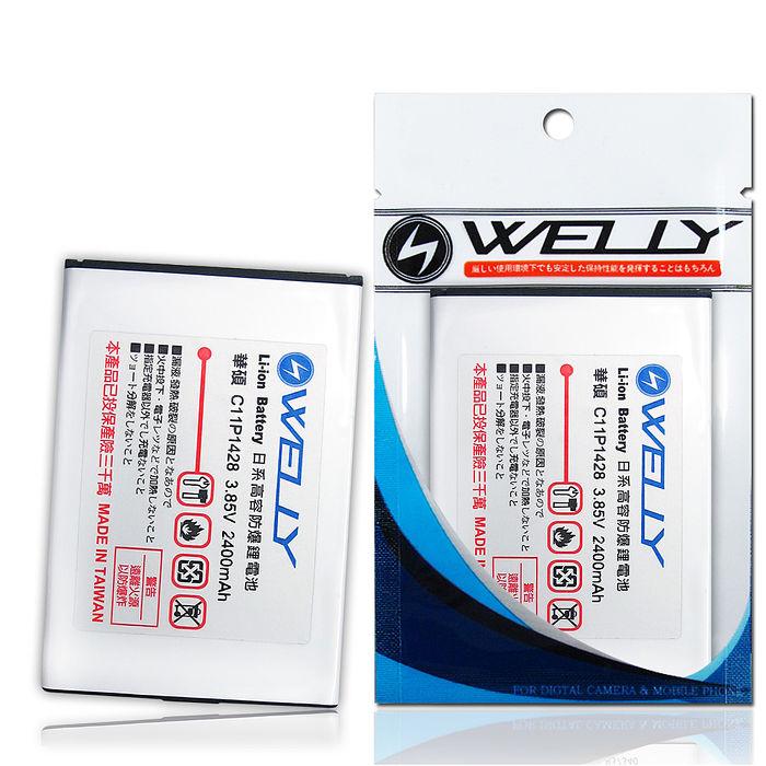 【WELLY】華碩 ASUS ZenFone 2 Laser ZE500KL 5吋 手機專用 防爆鋰電池(C11P1428)