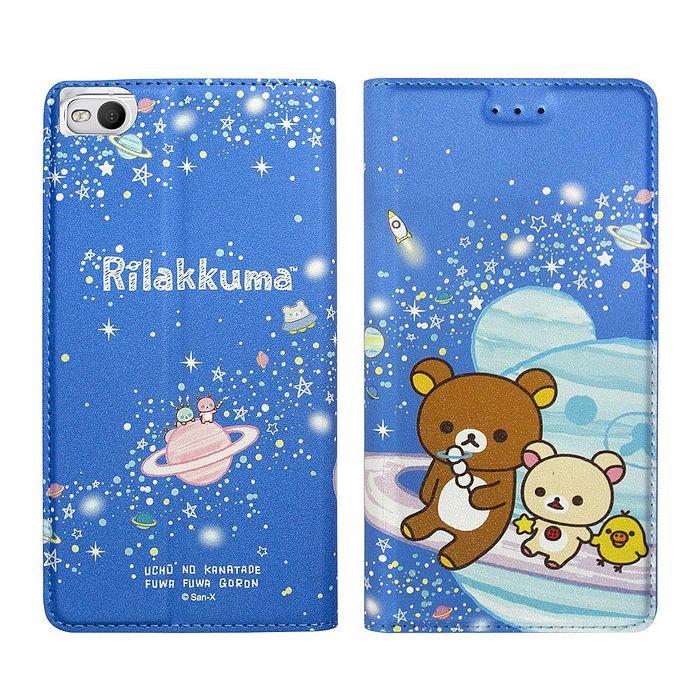 日本授權正版 拉拉熊/Rilakkuma HTC ONE X9 金沙彩繪磁力皮套(星空藍)