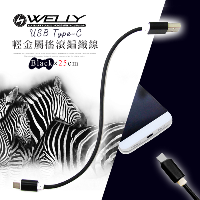 【WELLY】USB3.1 Type-C 金屬搖滾編織高速傳輸充電線 黑色 25cm