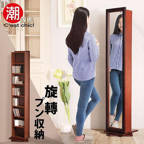 【Cest Chic】Kanemori金森倉庫旋轉化妝收納鏡櫃