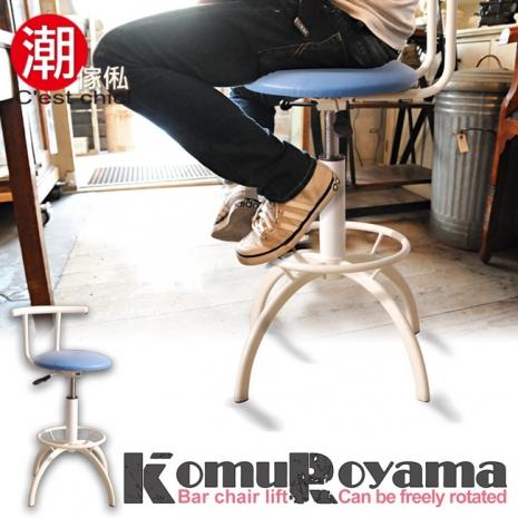 【潮傢俬】Komuroyama小室山升降吧台椅_清新粉藍