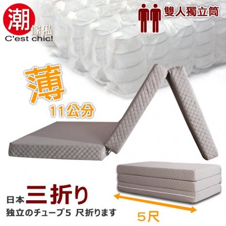 【Cest Chic】日式三折獨立筒彈簧床墊5尺(知性灰)