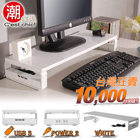 ZCOOL USB Techno鍵盤螢幕架-亮面白
