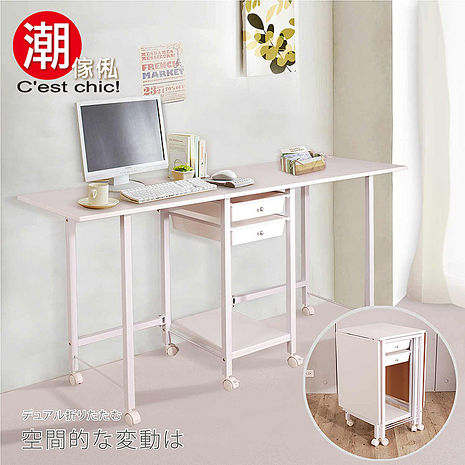 【Cest Chic】Idea x Concept雙開收納折疊桌(北歐白)