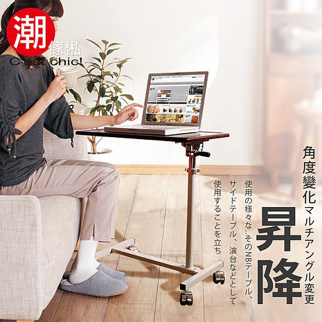 【Cest Chic】希爾頓昇降機能桌-胡桃木紋