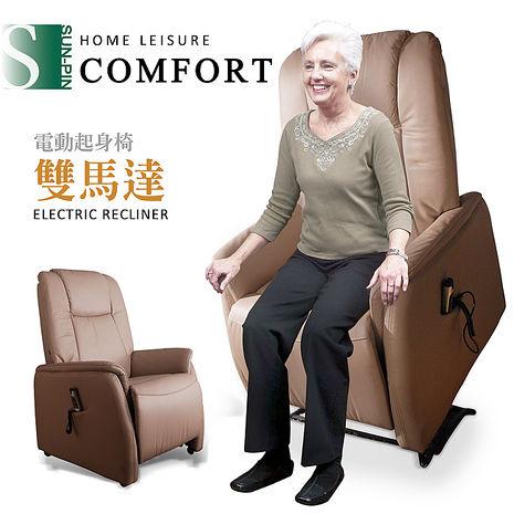 【Sun Pin】Windsor溫莎伯爵半牛皮電動躺椅(雙馬達)-灰色